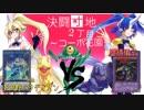 【遊戯王】決闘団地2丁目~コーポ花園~93号室