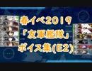 【艦これ】春イベ2019「友軍艦隊」ボイス集(E2編)