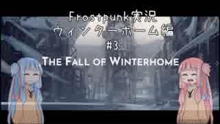 【Frostpunk】ウィンターホーム編 #3【VO