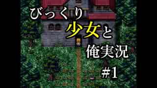 【魔女の家】びっくり、少女と、俺実況#1【ホラーゲーム】