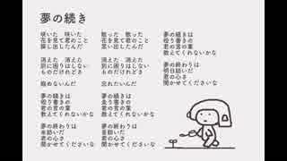 夢の続き(初音ミクオリジナル曲)
