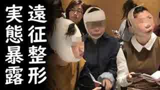 韓国で中国人女性が顎を削る整形手術を受