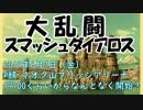 【MoE】大乱闘スマッシュダイアロス 宣伝