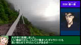 【ゆっくり】ポケモンGO 表妙義縦走攻略RT