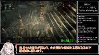 【Bloodborne】Any%RTAプロロなし_33分34秒_part1/2【VOICEROID実況】