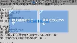 【第十回】64スマブラCPUトナメの選手名決め放送