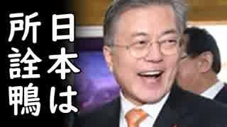 韓国が日本の韓国産水産物検疫強化をWTO敗訴の報復だと断定、嘘ばかり並べたて被害者面しながら日本に喧嘩を売ってきた!