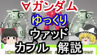 【∀ガンダム】ウァッド&カプル 解説【ゆ