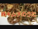 豚キムチのうた