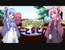 琴葉家喫茶ラジオ【ことらじ!】九杯目