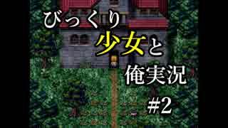【魔女の家】びっくり、少女と、俺実況#2【ホラーゲーム】