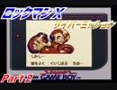 【実況】ロックマンXサイバーミッション~空を自由に飛びたいなッ!!~Part2