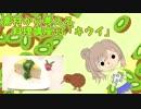 【さとうささら】素材から考える料理講座33「キウイ」春食材メドレー4