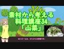 【さとうささら】素材から考える料理講座34「山菜」
