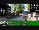 【RTA】高尾山 リアル登山アタック 1号路→6号路【ヤマノススメ聖地巡礼】