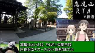 【RTA】高尾山 リアル登山アタック 1号