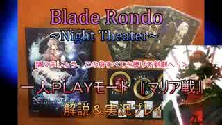 【実況プレイ】【解説・エフェクト付き】Blade Rondo Nihgt Thiater 一人用モード『薔薇の使徒』【初見プレイ】