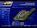 【PS1】WorldTouringcarChampionship:JPN編Part2【字幕実況】