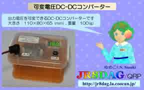 可変電圧DC-DCコンバーター(2019.06.06)