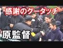 内野全面シート撤去作業  巨人キャンプ(2019-0209)