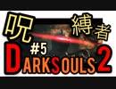 【ダークソウル2】呪縛者さん、思った100倍強い【初見実況プレイ#5】