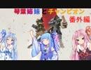 【Apex Legends】琴葉姉妹とチャンピオン#番外編 「Apexパンチ」【VOICEROID実況】