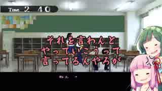 琴葉姉妹のゲームする奴【夕闇通り探検隊】#4