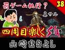 【ミンサガ 4周目】真サルーインを倒す!全力で楽しむミンサガ実況 Part38