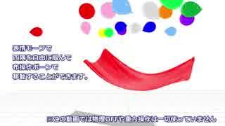 【MMD】「掴める布」と「ふわふわ風船」【非人物モデル配布】