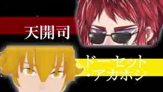【天開司】BANsのヤベー奴ら【1周年記念】
