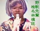 野獣先輩 椎名林檎説.netakaburigomen