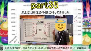 【実況】 初心者がぷよぷよで上位1%になるまで(ぷよスポ) part35