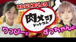りっぴーとずっちゃんのみんなで食べよう!肉メシドットコム!! #1 (2019.5/29放送)