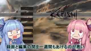 【Kenshi】早口姉妹のKenshiなんちゃって初見プレイSC part63【VOICEROID】