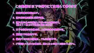 【千年戦争アイギス】世界樹に巣食う妖虫 堕天使+α