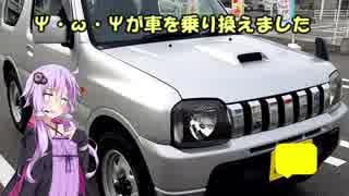 【Voiceroid車載】Ψ・ω・Ψが車を乗り換えました