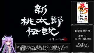 新桃太郎伝説バグなしRTA 8時間39分59秒