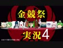 【WarThunder】金競祭Race4【VOICEROID実況】 おまけもあるよ