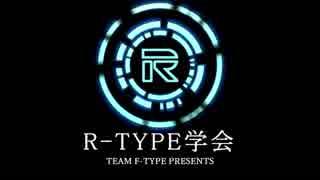 R-TYPE学会 5限目【R戦闘機の歴史、及び