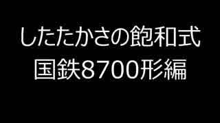 したたかさの飽和式 ~ 国鉄8700形編
