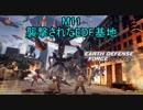 【EDF Iron Rain】赤うさぎのHARDEST攻略記 M11 「襲撃されたEDF基地」