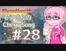 【StoneHearth】そらさんのCherrySong#28