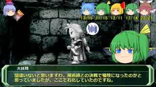 剣の国の魔法戦士チルノ8-7【ソード・ワー