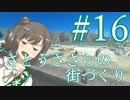 さとうささらの街づくり#16