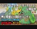 第60回「『ゴジラ キング・オブ・モンスターズ』公開記念 神と怪獣と人間のトリニティ」