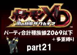 ポケモンXD実況 part21【ノンケ冒険記★オーレコロシアムの挑戦】