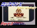 【実況】ロックマンXサイバーミッション~擬人化~Part3