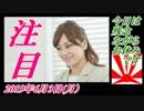 1-A 桜井誠、オレンジラジオ  モ禁!韓国産買う買わない ~菜々子の独り言 2019年5月31日(金)