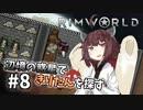 【Rimworld】辺境の惑星できりたんを探す#8【VOICEROID】