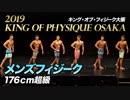【2019 キング・オブ・フィジーク大阪】メンズフィジーク176cm超級【ビーレジェンド鍵谷TV】
